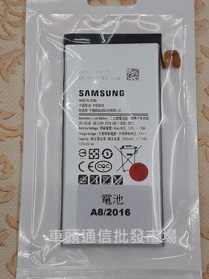 【車頭通信配件】~SAMSUNG A8 2016~ 維修用全新電池 不面交 需自行更換 非技術人員請確認會自行更換再購買
