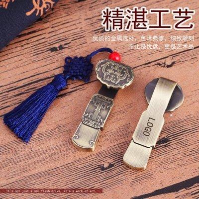 復古中國風如意U盤16G婚慶攝影公司企業展會高檔商務禮品