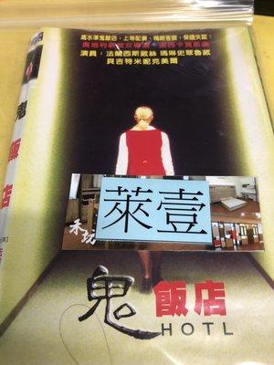 萊壹@51102 DVD【鬼飯店】全賣場台灣地區正版片