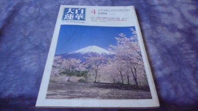 藍色小館8--------1994年.大白蓮華月刊{4月}