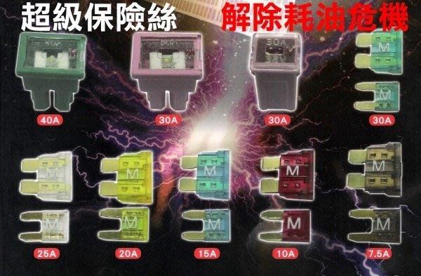 ☆精巧汽音☆馬福駭客(B型、易型)超級保險絲---改善電力系統/省油大作戰