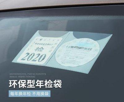 現貨汽車保險貼年檢貼非靜電免貼袋車標志年審貼強制險車前擋風玻璃貼