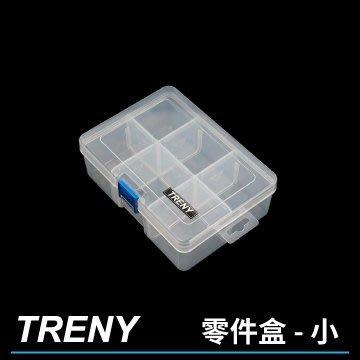 【TRENY直營】TRENY零件盒-小 (6*16.5*12cm) 文具 螺絲 分層零件盒 掛環設計 方便收納 9569