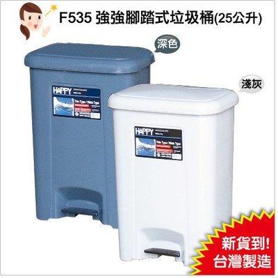 滿3個免運『發現新收納箱:HAPPY強強25公升腳踏式垃圾桶(PP塑膠材質,強固加厚,金屬連桿)』台灣製,品質好,紙屑...