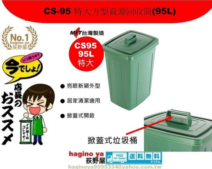 荻野屋/CS-95/3個入再優惠/特大方型資源回收桶/95L/分類垃圾桶/美式回收桶/住宿垃圾桶/廚餘/CS95/直購價