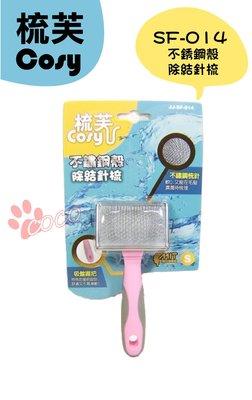 *CoCo*梳芙Cosy不鏽鋼殼除結針梳(S)SF-014 (犬貓用) 寵物梳子