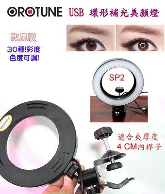 可調出30種亮度彩度 OROTUNE SP2環形美顏 USB補光燈 手機直播 網紅 網美 視訊直播送166音效