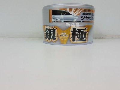 【新鴻昌】日本SOFT99 銀極固臘 適用於淺色和淺銀粉漆車用