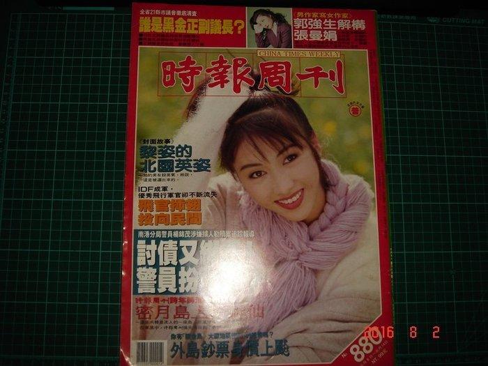 《時報周刊 NO.880》1995.1 內有:黎姿 織田裕二 李行 李連杰 張曼娟 等