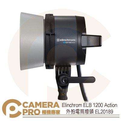 ◎相機專家◎ Elinchrom ELB 1200 Action 外拍電筒燈頭 攝影燈 EL20189 公司貨
