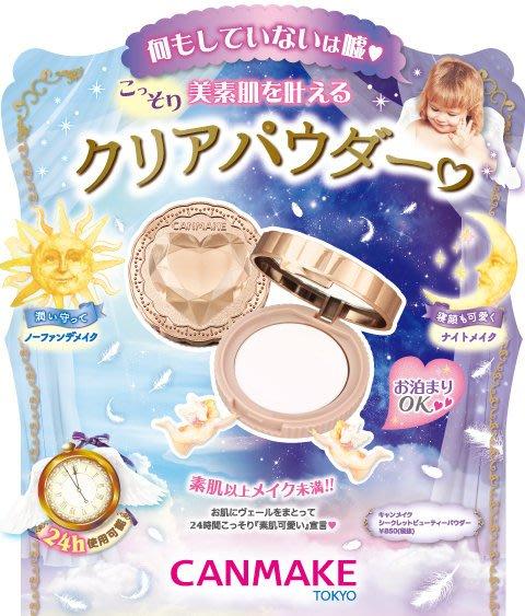 現貨 ◎日本◎ Canmake 24小時秘密美肌 素顏蜜粉 新品 晚安蜜粉 免卸妝