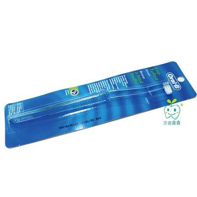 牙齒寶寶 T-07 歐樂B 單束毛牙刷(貨到付款&超商取貨付款&信用卡一次付清)