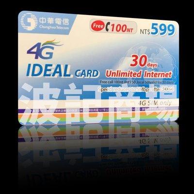 中華電信 如意卡 4G 上網儲值卡 30天吃到飽 內含100元通話費 只要540元