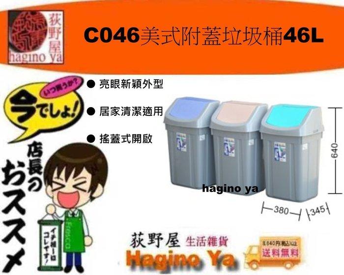 荻野屋 「1個入」 C046美式附蓋垃圾桶/垃圾桶/環保置物桶/醫院用資源分類回收/廁所垃圾桶/C-046/直購價