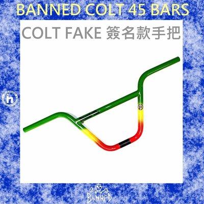 [I.H BMX] BANNED COLT 45 BARS COLT FAKE 簽名款手把 8.55吋 綠黃紅色 特技車
