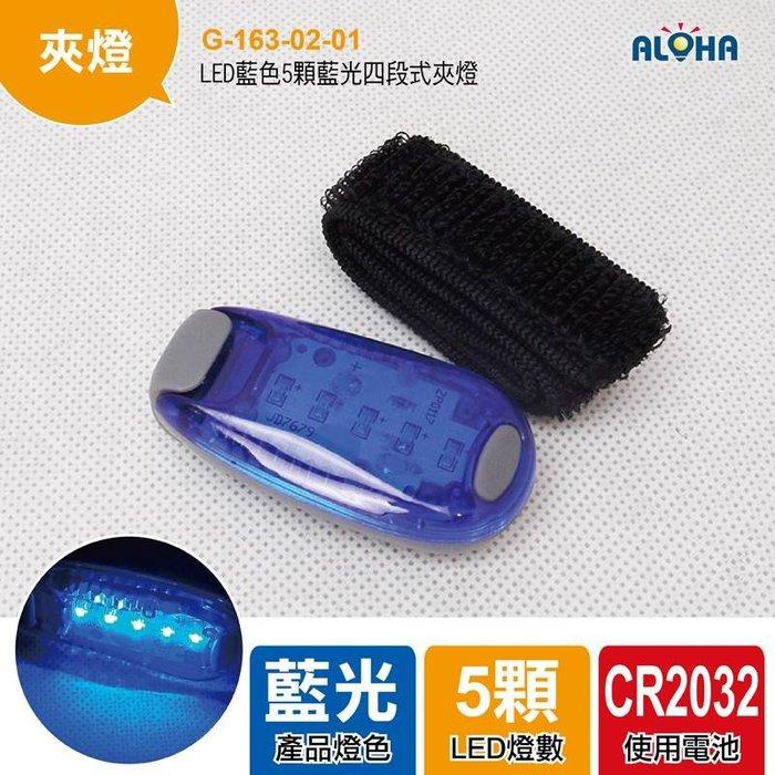 LED夾式夜跑燈【G-163-02-01】LED藍色5顆藍光四段式夾燈/裝飾燈/路跑/夜跑/臂章/營繩燈/自行車燈