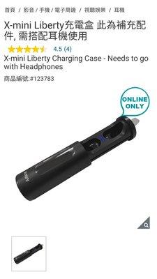 『COSTCO官網線上代購』X-mini Liberty充電盒 此為補充配件, 需搭配耳機使用⭐宅配免運