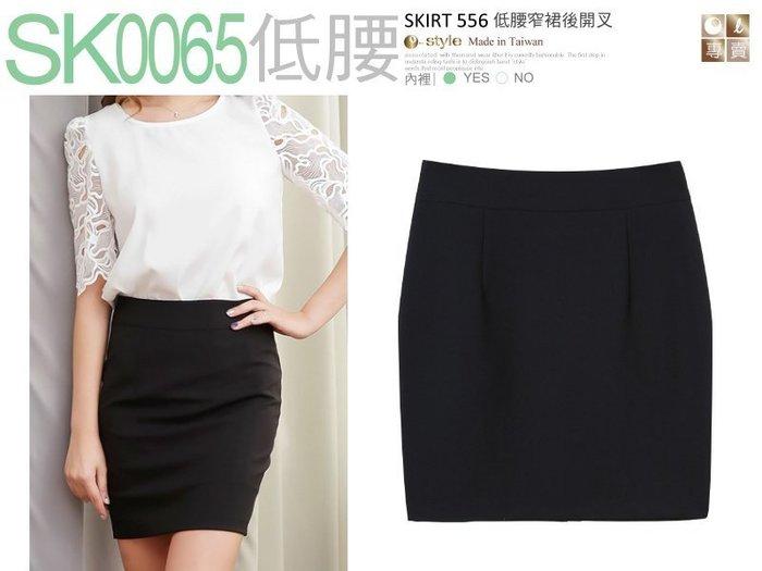 【SK0065】 ☆ O-style ☆ 低腰OL彈性窄裙、短裙、大~小尺碼(腰25-38吋)日本韓國通勤款-MIT