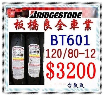 板橋良全 普利司通 BT601 120/80-12 $3200元 全店Snap-op為您服務