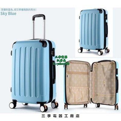 【三季電器】(十種款式)出國出外旅行萬向輪帶剎車20~28吋收納行李箱 登機箱 拉桿箱GPP~66