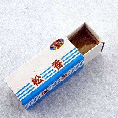 松香助焊膏 松香塊 天然松香 焊接焊錫用松香助焊劑