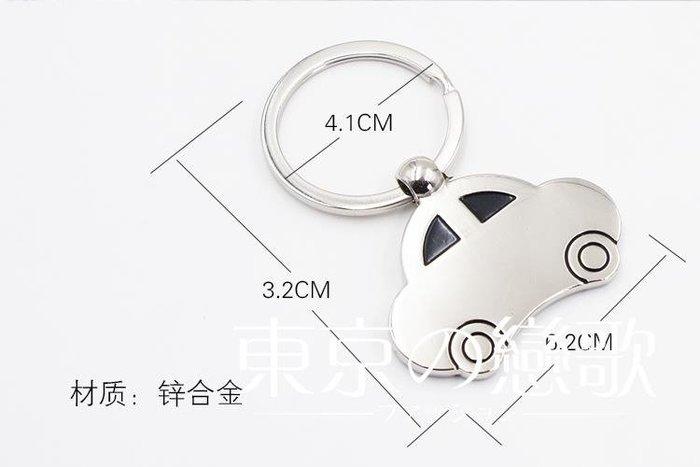 小汽車鑰匙扣刻字鑰匙圈 東京戀歌