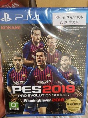 SONY PS4 世界足球競賽 2019 PES 2019 實況足球2019 中文版 實體片 全新商品 含特典