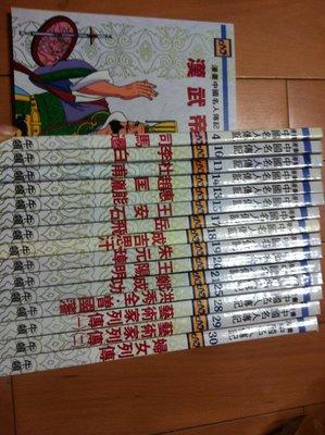 牛頓 漫畫中國名人傳記 (全新) 14本