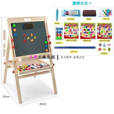 【王哥】【B款105CM可升降(豪華禮包)】巧靈瓏大號實木兒童畫板雙面磁性可升降畫架家用畫畫寫字板小黑板