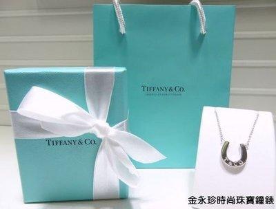 金永珍珠寶鐘錶*Tiffany & Co Tiffany 超經典馬蹄項鍊 數量超少 情人節 生日禮物 *