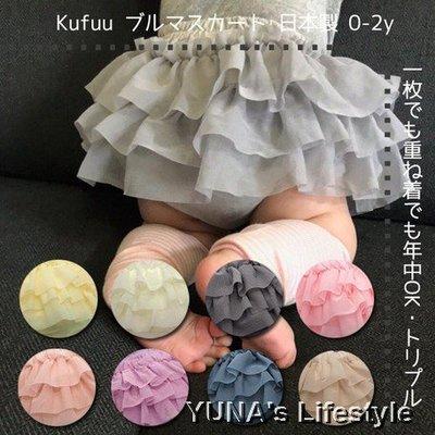 日本Kufuu嬰兒蕾絲紗包屁褲裙 (現貨+預購)