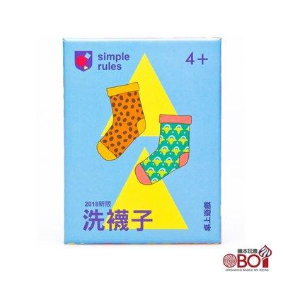 大安殿實體店面 新版洗襪子 Big Wash Laundry Day 繁體中文正版益智桌遊