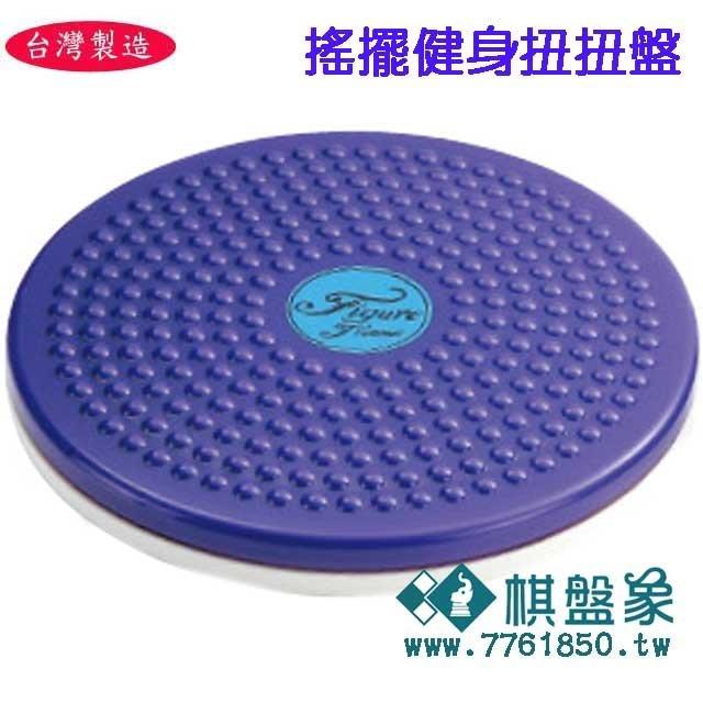 棋盤象 運動生活館 全新 台灣製造 搖擺妞妞盤 扭扭盤