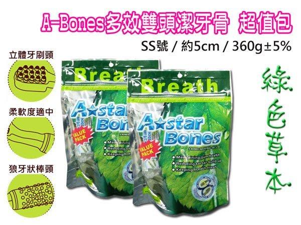 【超取上限10包】☆A-Star Bones雙頭潔牙骨超值包綠色SS 360g(81900067
