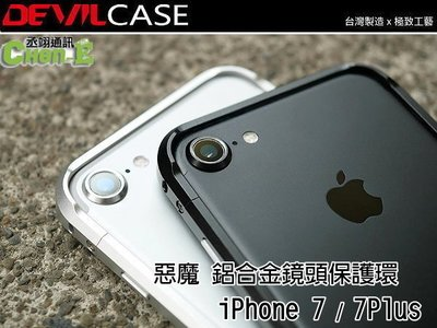 惡魔 DEVILCASE 鋁合金鏡頭保護環 iPhone 7 8 Plus 2020 SE SE2 鏡頭保護圈 鏡頭圈