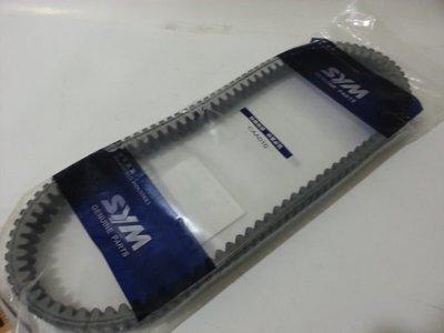 三陽 原廠 皮帶 型號:L3A GTS300I GTS 300 專用 限量供應中~要買要快~