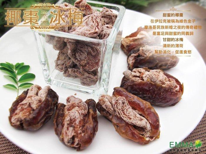 【椰棗冰梅 】《EMMA易買健康堅果零嘴坊》最頂級的享受.最健康的甜點.最熱銷的商品!