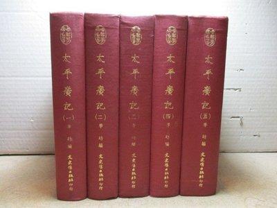 **胡思二手書店**宋 李昉 等編《太平廣記(一)~(五)》全五冊合售 民國71年11月版 精裝
