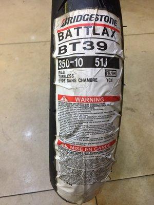 板橋良全 普利司通 BT39 350-10 現金價1800元~含氮氣~~回饋顧客中 要漲了哦