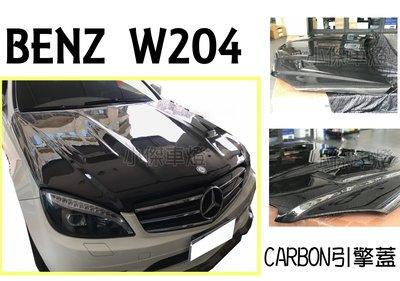 小傑車燈精品--全新 BENZ 賓士 W204 C300 前期 改 C63樣式 開孔 卡夢 碳纖維 CARBON 引擎蓋