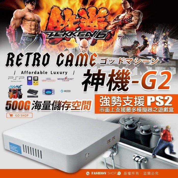 【WK】附獨家訂製收納箱+手把 『神機G2』PS2 DC 模擬器 繁體中文介面 勝樹莓派 戰神 日光寶盒 8X