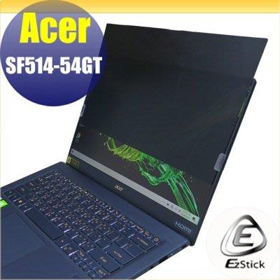 【Ezstick】ACER SF514-54 GT 筆記型電腦防窺保護片 ( 防窺片 )