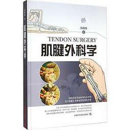 簡體書O城堡【肌腱外科學 Tendon Surgery】 9787547827321 上海科學技術出版社 作者:湯錦波 著