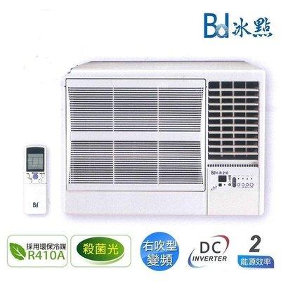 BD冰點  二級能效 6-7坪 變頻右吹窗型冷氣 *FWV-36CS2*