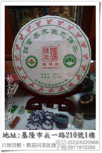 【藝全普洱】2013年 陳升號 班章喬木生態餅茶 有機小白菜認證 357g