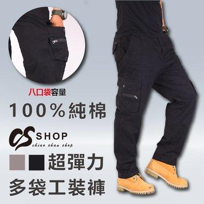 CS衣舖【2件1000元 免運】純棉立體多袋 鬆緊帶腰圍 工作褲 休閒長褲 5731