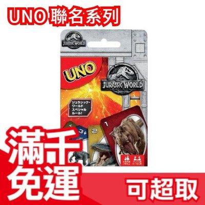 日版 聯名系列 UNO 桌遊 親子派對生日聚會益智玩具牌類遊戲 侏儸紀公園 ❤JP Plus+