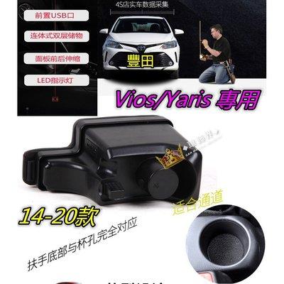 TOYOTA豐田 14-20款 Vios/Yaris 雙層升高款 中央扶手箱 置杯架 USB充電 大鴨 扶手箱 車用扶手