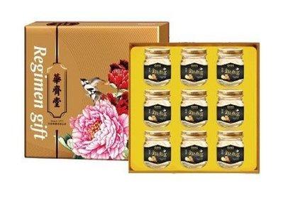 ╭*早安101 *╯華齊堂楓糖金絲燕窩禮盒(75ml/瓶 ; 9瓶/盒)㊣↘679元