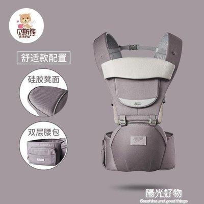 日和生活館 嬰兒背帶坐凳腰凳多功能四季通用抱娃神器抱小孩夏季 S686